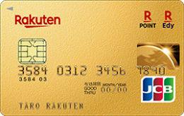 楽天カードプレミアムカード