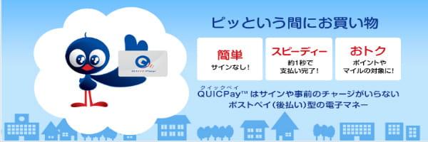 QUICPayイメージ画像
