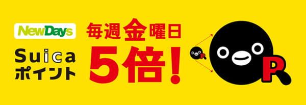 Suicaポイント獲得イメージ画像