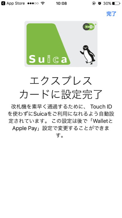 Apple PaySuica作成画像