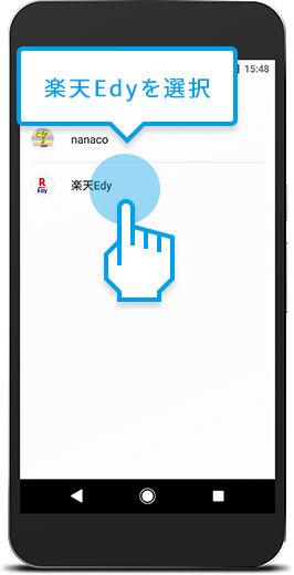 Android Payで楽天Edyを設定する手順説明画像