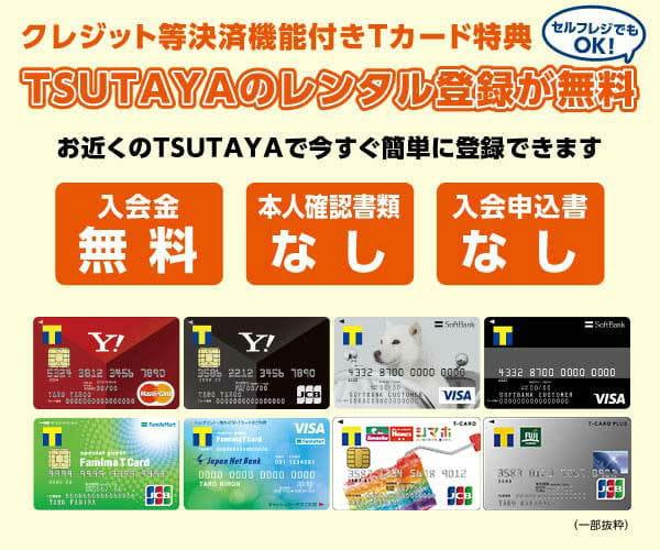 TSUTAYAのレンタル登録料が無料説明画像
