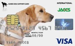 盲導犬カード