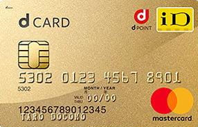 NTTドコモ「dカード GOLD」