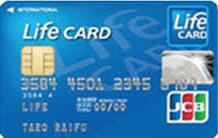 ライフ学生カード