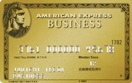 アメリカン・エキスプレス(R)・ビジネス・ゴールド・カード