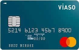 三菱UFJニコス「VIASO(ビアソ)カード」