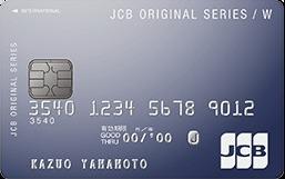 充実補償のJCB CARD W