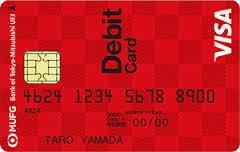 三菱東京UFJ銀行「三菱東京UFJ-VISAデビット」