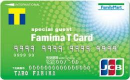 ファミマクレジット「ファミマTカード」