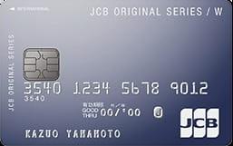 年会費無料高還元JCB CARD W