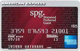SPG アメックスカード