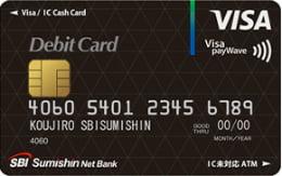 住信SBIネット銀行Visaデビット