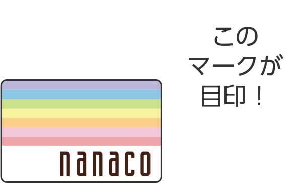 nanacoマーク画像