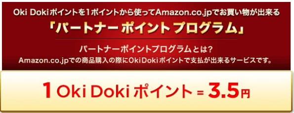 OkiDokiポイントをAmazonで利用できる金額説明画像