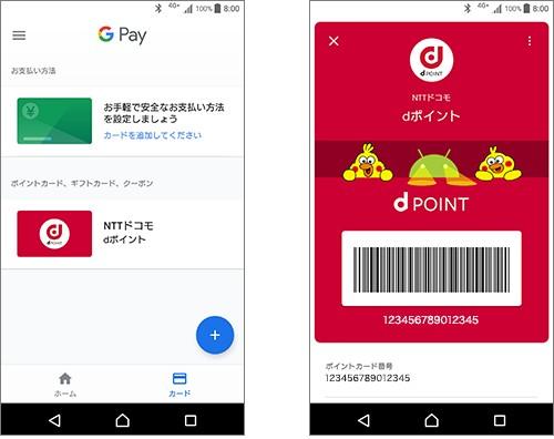 dポイントカードをGoogle Payに設定する手順説明画像