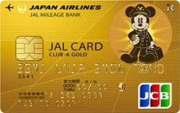 JAL JCBカード CLUB-Aゴールドカード