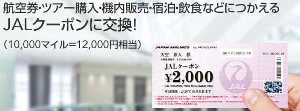 JALクーポン券説明画像