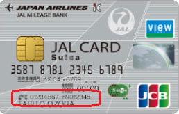 JALカードSuicaJRE POINT機能搭載説明画像