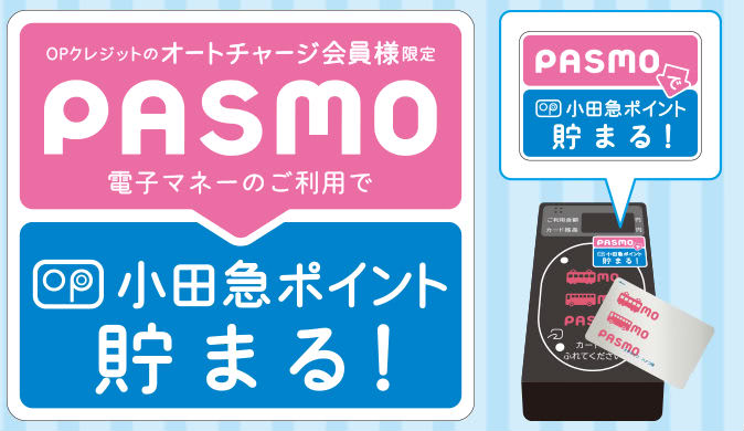 PASMOを電子マネー