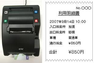 ETC利用履歴発行プリンター