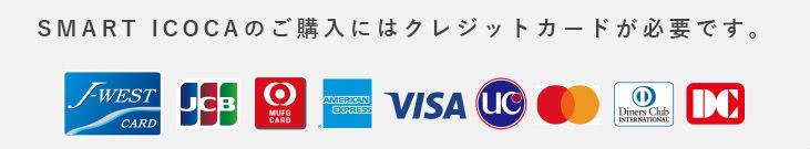 SMART ICOCAチャージ対応クレジットカードブランド
