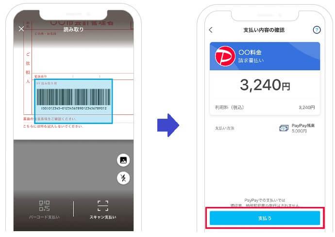 PayPayアプリ納税手順